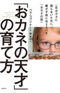 「おカネの天才」の育て方  一生おカネに困らないために、親が子供に伝えるべき「お ― カネの話」 Kinoppy電子書籍ランキング