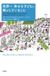 世界一幸せな子どもに親がしていること Kinoppy電子書籍ランキング