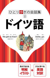 ひとり歩きの会話集 ドイツ語(2018年版) Kinoppy電子書籍ランキング