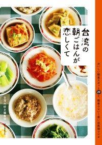 台湾の朝ごはんが恋しくて ― おいしい朝食スポット20と、簡単ウマい!思い出再現 Kinoppy電子書籍ランキング