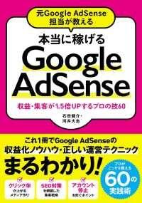 本当に稼げるGoogle AdSense 収益・集客が1.5倍Upするプロの技60 ― 元Google AdSense担当が教える Kinoppy電子書籍ランキング