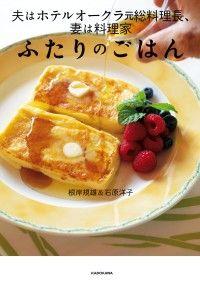 夫はホテルオークラ元総料理長、妻は料理家 ふたりのごはん Kinoppy電子書籍ランキング