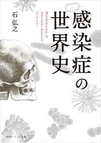 感染症の世界史 Kinoppy電子書籍ランキング