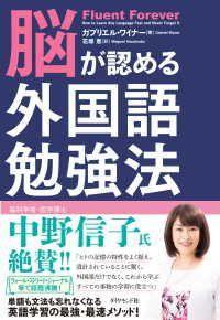 脳が認める外国語勉強法 Kinoppy電子書籍ランキング