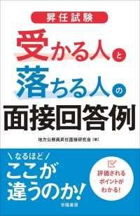 昇任試験 受かる人と落ちる人の面接回答例 Kinoppy電子書籍ランキング