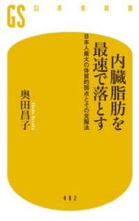 内臓脂肪を最速で落とす 日本人最大の体質的弱点とその克服法 Kinoppy電子書籍ランキング