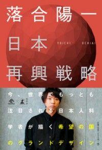 日本再興戦略 Kinoppy電子書籍ランキング