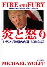 炎と怒り トランプ政権の内幕 Kinoppy電子書籍ランキング