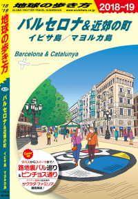 地球の歩き方 A22 バルセロナ&近郊の町 イビサ島/マヨルカ島 ― 2018-2019 Kinoppy電子書籍ランキング