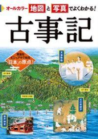 オールカラー 地図と写真でよくわかる! 古事記 Kinoppy電子書籍ランキング