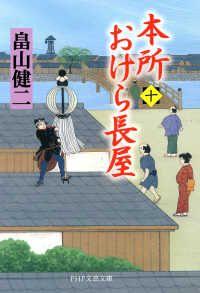 本所おけら長屋(十)/ Kinoppy電子書籍