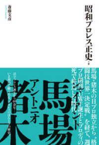 昭和プロレス正史 下巻 Kinoppy電子書籍ランキング