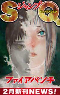 ジャンプSQ.  2月新刊NEWS!/ジャンプSQ.編集部 Kinoppy無料コミック電子書籍