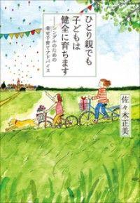 ひとり親でも子どもは健全に育ちます~シングルのための幸せ子育てアドバイス~ Kinoppy電子書籍ランキング