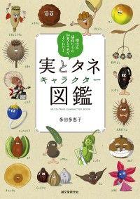 実とタネキャラクター図鑑 ― 個性派植物たちの知恵と工夫がよくわかる Kinoppy電子書籍ランキング