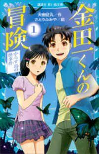 金田一くんの冒険 1 からす島の怪事件 Kinoppy電子書籍ランキング