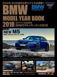 BMWモデルイヤーブック2018 BMW COMPLETE Kinoppy電子書籍ランキング