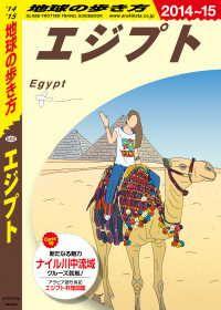地球の歩き方 E02 エジプト 2014-2015 Kinoppy電子書籍ランキング