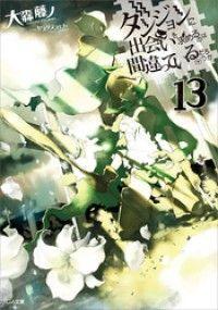 ダンジョンに出会いを求めるのは間違っているだろうか13/Kinoppy人気電子書籍