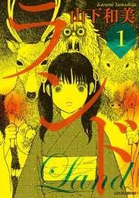 ランド【期間限定試し読み増量版】 ― 1巻/山下和美 Kinoppy無料コミック電子書籍