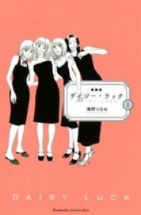 新装版 デイジー・ラック(1)/ Kinoppy電子書籍