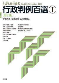 行政判例百選I(第7版) Kinoppy電子書籍ランキング