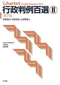 行政判例百選II(第7版) Kinoppy電子書籍ランキング