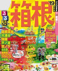 るるぶ箱根'19 Kinoppy電子書籍ランキング