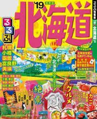 るるぶ北海道'19 Kinoppy電子書籍ランキング