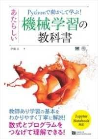Pythonで動かして学ぶ! あたらしい機械学習の教科書 Kinoppy電子書籍ランキング