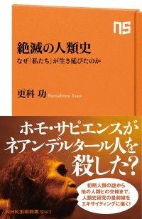 絶滅の人類史 なぜ「私たち」が生き延びたのか/ Kinoppy電子書籍