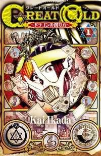 【大増量試し読み版】GREAT OLD ~ドラゴンの創り方~ 1/伊科田海 Kinoppy無料コミック電子書籍