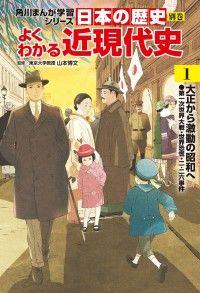 日本の歴史 別巻 よくわかる近現代史1 大正から激動の昭和へ Kinoppy電子書籍ランキング