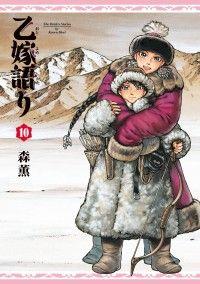 乙嫁語り 10巻/Kinoppy人気電子書籍