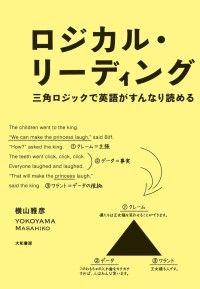 ロジカル・リーディング Kinoppy電子書籍ランキング