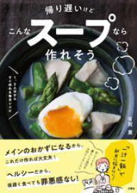 帰り遅いけどこんなスープなら作れそう 1、2人分からすぐ作れる毎日レシピ Kinoppy電子書籍ランキング