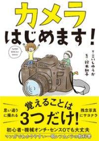 カメラはじめます! Kinoppy電子書籍ランキング