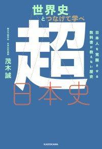世界史とつなげて学べ 超日本史 日本人を覚醒させる教科書が教えない歴史 Kinoppy電子書籍ランキング