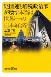 経団連と増税政治家が壊す本当は世界一の日本経済 Kinoppy電子書籍ランキング