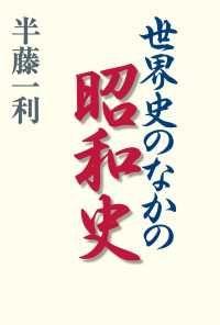世界史のなかの昭和史 Kinoppy電子書籍ランキング
