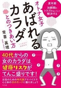 マリ先生の健康教室 オトナ女子 あばれるカラダとのつきあい方 Kinoppy電子書籍ランキング