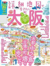 詳細地図で歩きたい町 大阪(2019年版) Kinoppy電子書籍ランキング