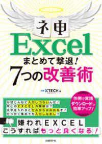 ネ申Excel まとめて撃退!7つの改善術 Kinoppy電子書籍ランキング