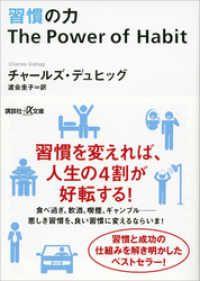 習慣の力 The Power of Habit Kinoppy電子書籍ランキング