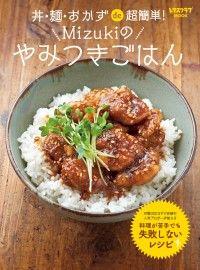 丼・麺・おかずde超簡単! Mizukiのやみつきごはん/ Kinoppy電子書籍