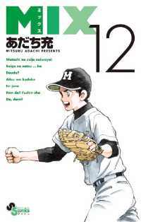 MIX ― 12巻/Kinoppy人気電子書籍