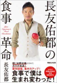 長友佑都の食事革命 Kinoppy電子書籍ランキング