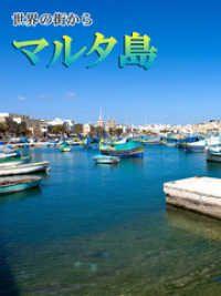 世界の街から・マルタ島 Kinoppy電子書籍ランキング