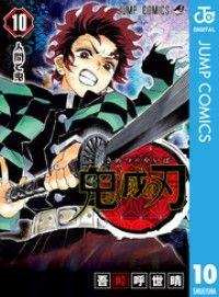 鬼滅の刃 10 Kinoppy電子書籍ランキング