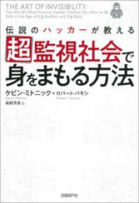 伝説のハッカーが教える超監視社会で身をまもる方法 Kinoppy電子書籍ランキング